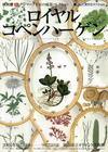 okayama-orient-royalcopen