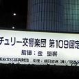大阪センチュリー響 109回定期