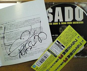 2005年7月3日 佐渡裕さんのサイン