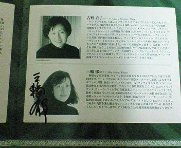20061015三輪郁さんのサイン