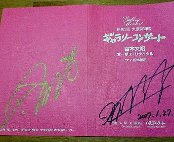 20070127 宮本文昭オーボエ・リサイタル