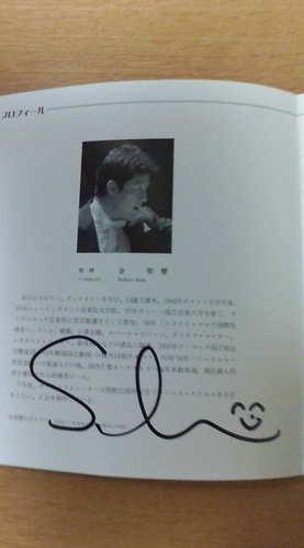20080302 金聖響さんのサイン