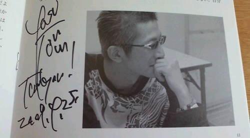 20090425 石田氏のサイン