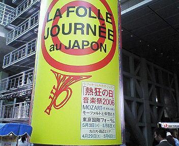 LFJ2006 その1